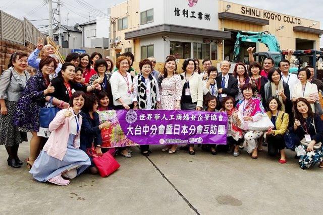 世華日本分會與大台中姊妹會 企業參訪落實交流
