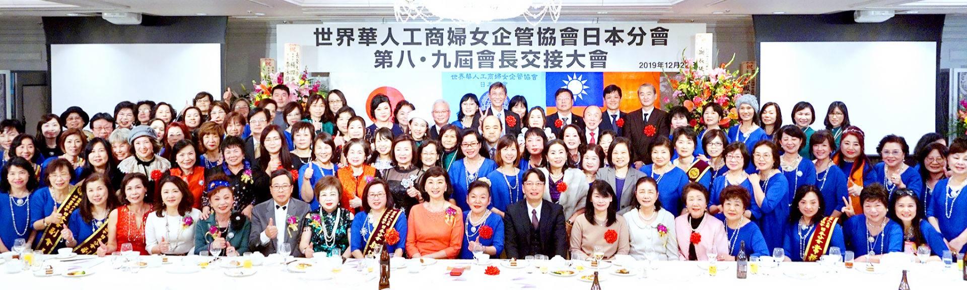 世界華人工商婦女企管協會 日本分會