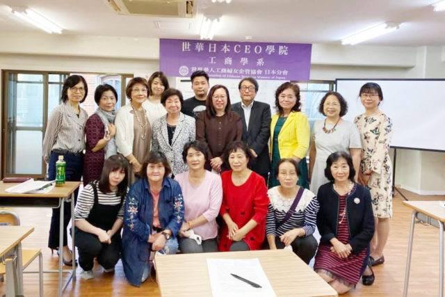 世華日本分會就業守則系列講座 詳細探討制定方法