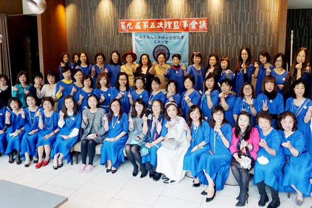 世華日本分會第五次理監事會議 今年將首度招開日本牽手獎及第一副會長選出