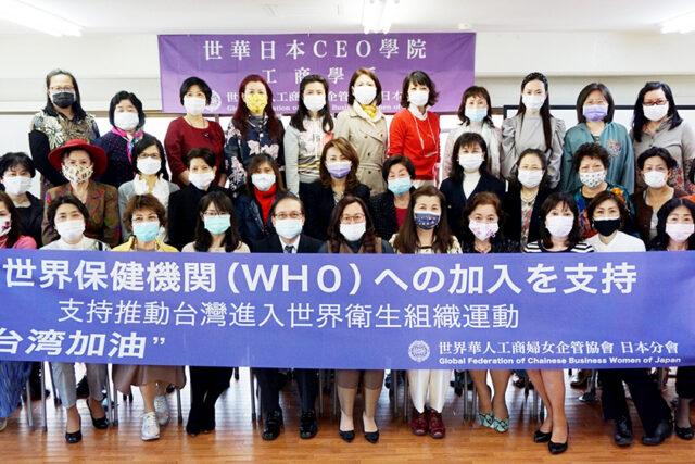 世華日本分會系列講座開跑 眾人參與踴躍首場大爆滿