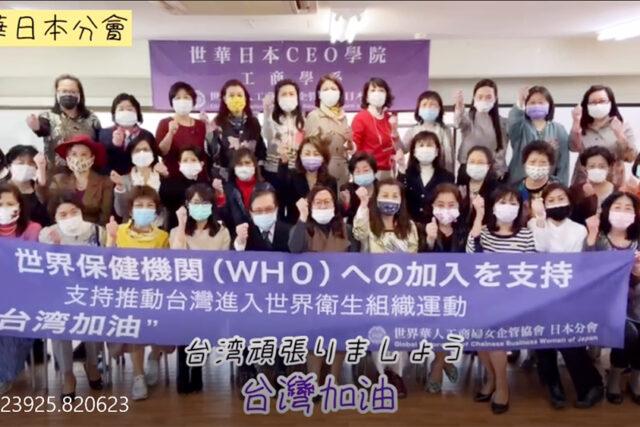 世華日本分會發表要望書 力挺台灣加入WHO